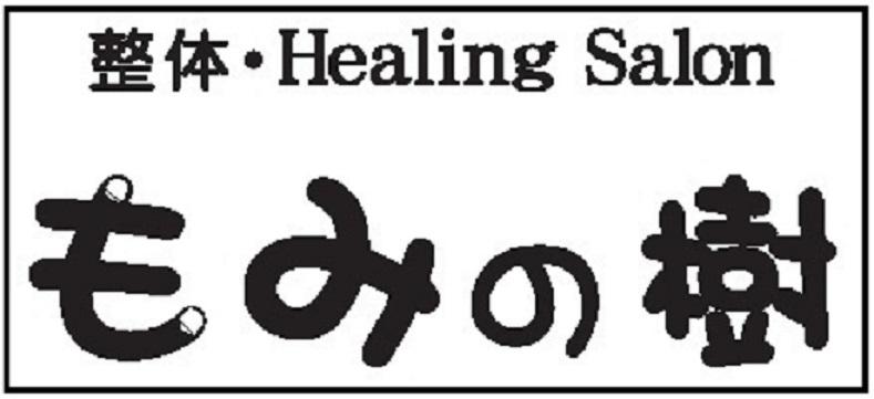 整体・Healing Salon もみの樹